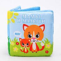 Мягкая книжка-шуршалка 'Мамы и малыши', 12 х 12 см