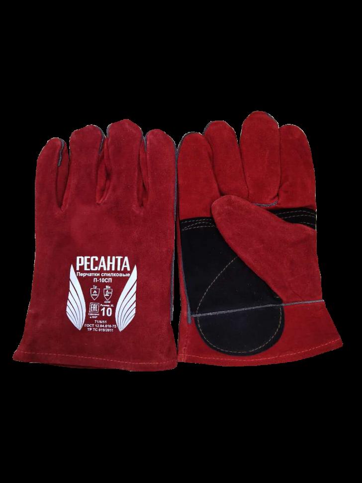 Перчатки спилковые Ресанта П-10СП