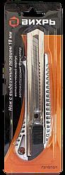 Нож с выдвижным лезвием 18 мм, металлический корпус, металлическая направляющая, автоматический фиксатор,