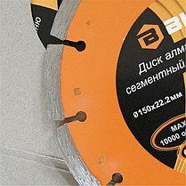 Диск алмазный отрезной сегментный СТАНДАРТ, 150 х 22,2 мм, сухая резка Вихрь, фото 2