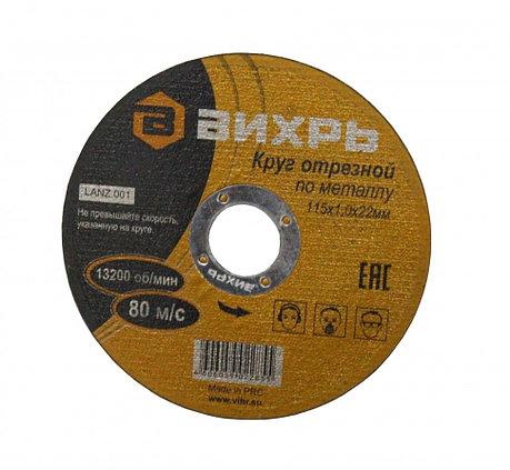 Круг отрезной по металлу ВИХРЬ 115х1,0х22 мм, фото 2