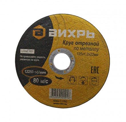 Круг отрезной по металлу ВИХРЬ 125х1,2х22 мм, фото 2