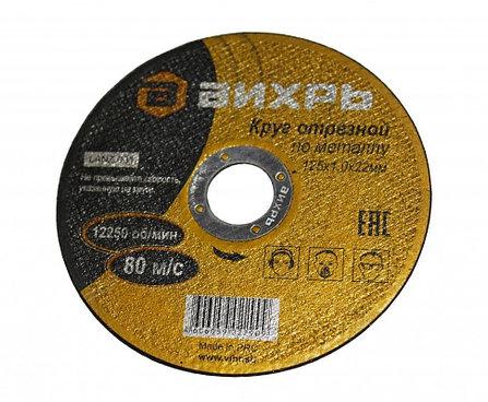 Круг отрезной по металлу ВИХРЬ 125х1,0х22 мм, фото 2