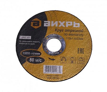 Круг отрезной по металлу ВИХРЬ 115х1,6х22 мм, фото 2