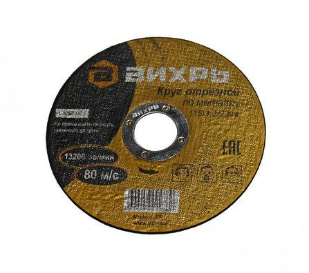 Круг отрезной по металлу ВИХРЬ 115х1,2х22 мм, фото 2