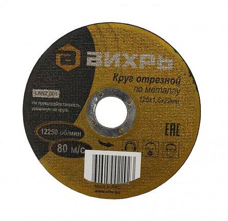 Круг отрезной по металлу ВИХРЬ 125х1,6х22 мм, фото 2