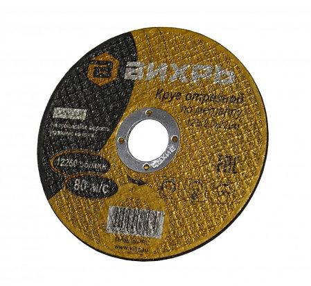 Круг отрезной по металлу ВИХРЬ 125х2,0х22 мм, фото 2