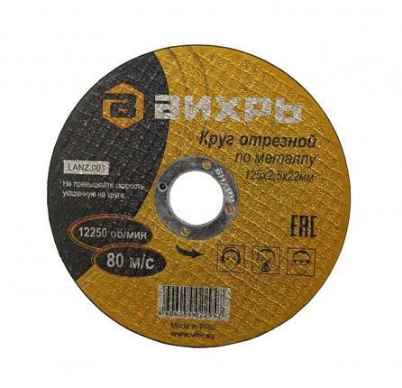 Круг отрезной по металлу ВИХРЬ 125х2,5х22 мм, фото 2