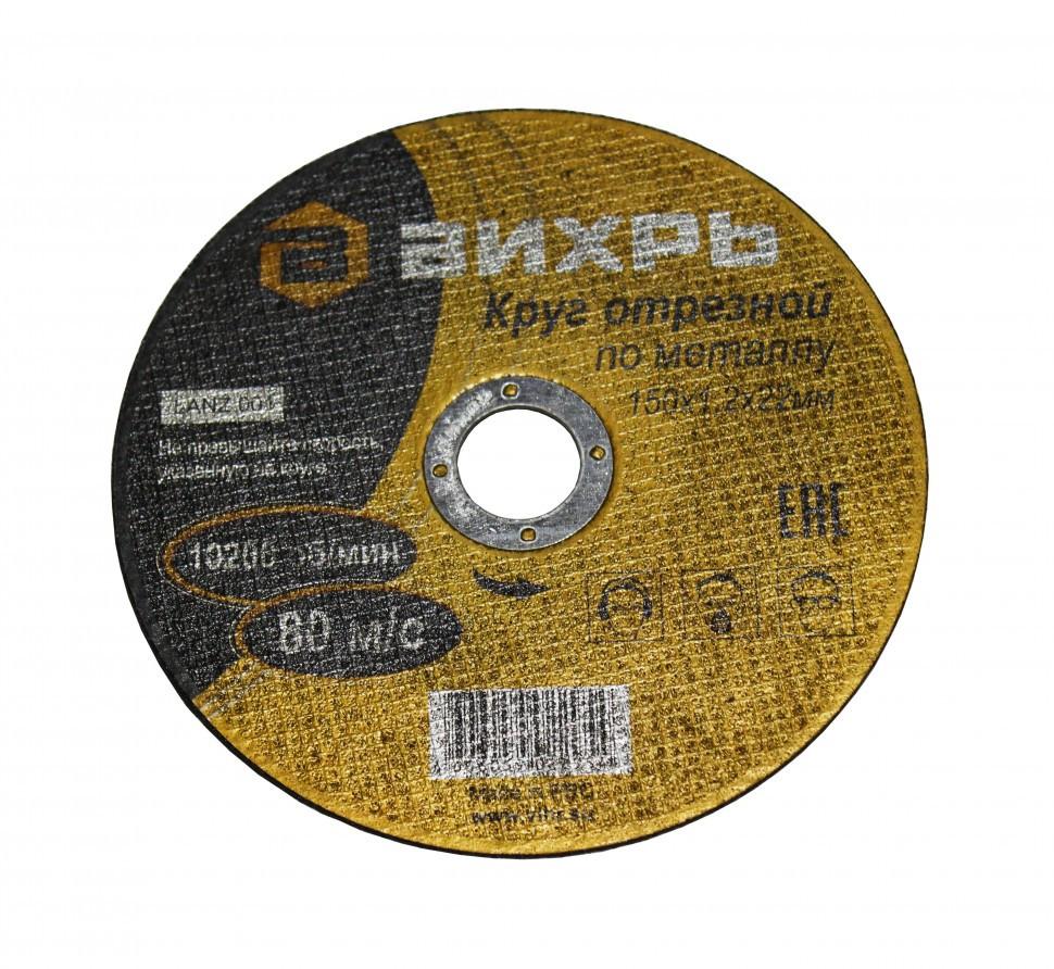 Круг отрезной по металлу ВИХРЬ 150х1,2х22 мм
