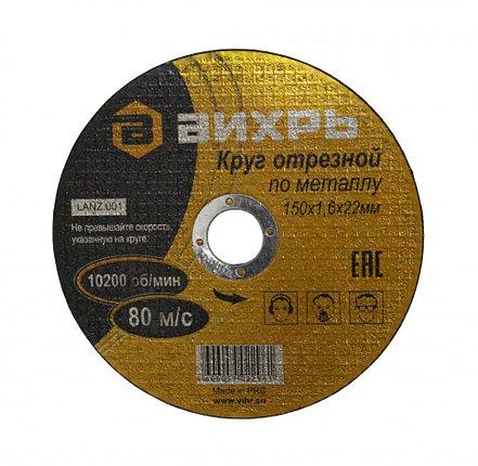 Круг отрезной по металлу ВИХРЬ 150х1,6х22 мм, фото 2
