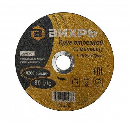 Круг отрезной по металлу ВИХРЬ 150х2,5х22 мм, фото 2