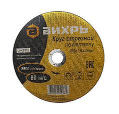 Круг отрезной по металлу ВИХРЬ 180х1,6х22 мм