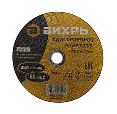 Круг отрезной по металлу ВИХРЬ 180х2,0х22 мм