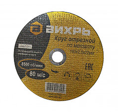Круг отрезной по металлу ВИХРЬ 180х2,5х22 мм