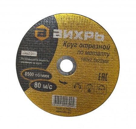 Круг отрезной по металлу ВИХРЬ 180х2,5х22 мм, фото 2