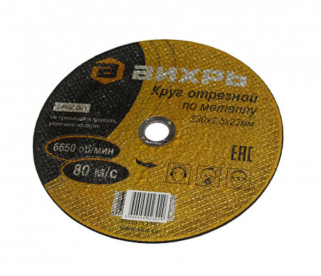 Круг отрезной по металлу ВИХРЬ 230х2,0х22 мм, фото 2