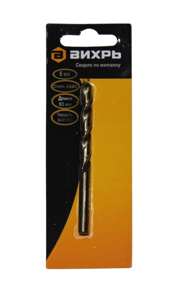 Сверло по металлу ВИХРЬ 6 мм, P6M5