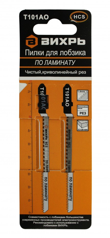 Пилки для лобзика ВИХРЬ Т101АО