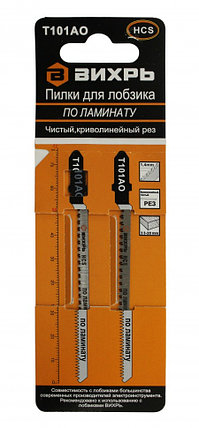 Пилки для лобзика ВИХРЬ Т101АО, фото 2