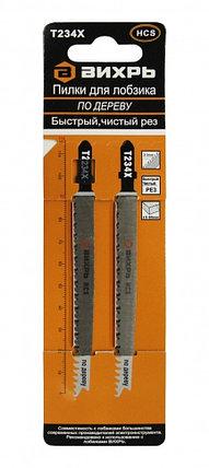 Пилки для лобзика ВИХРЬ Т234Х, фото 2