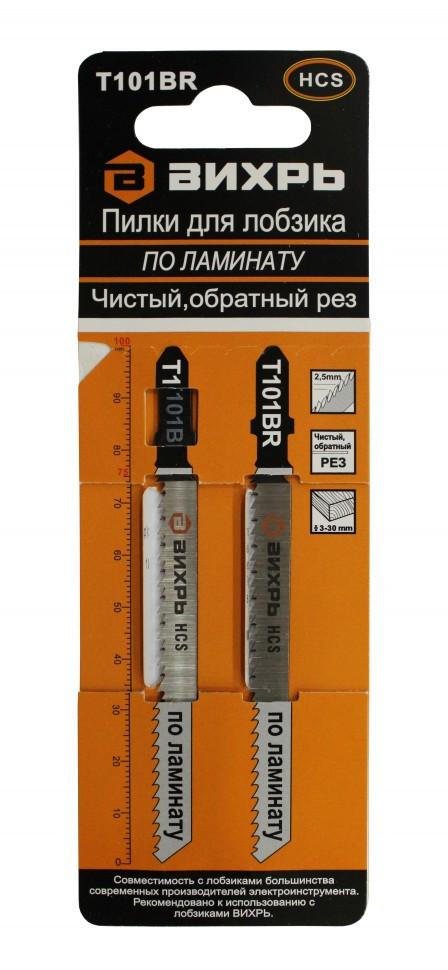 Пилки для лобзика ВИХРЬ Т101ВR
