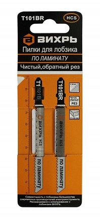 Пилки для лобзика ВИХРЬ Т101ВR, фото 2