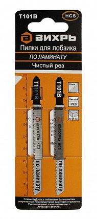 Пилки для лобзика ВИХРЬ Т101В, фото 2