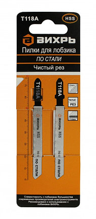 Пилки для лобзика ВИХРЬ Т118A, фото 2