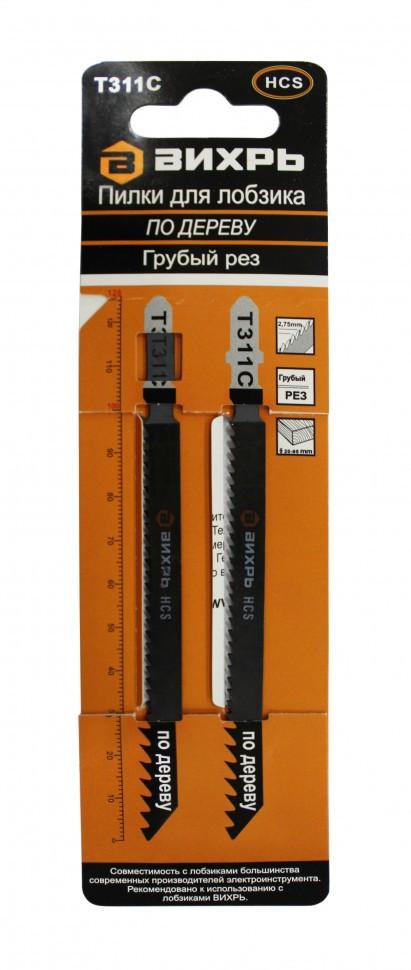 Пилки для лобзика ВИХРЬ Т311C