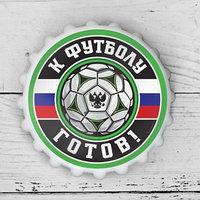 Открывашка пивная на магните 'К футболу готов', 7 см