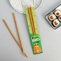 Палочки для еды в пакете 'Ленивец', бамбук, 24,2 х 12,2 см