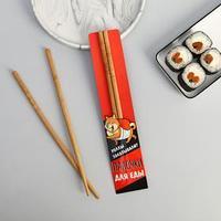 Палочки для еды в пакете 'Корги-ролл', бамбук, 24,2 х 12,2 см