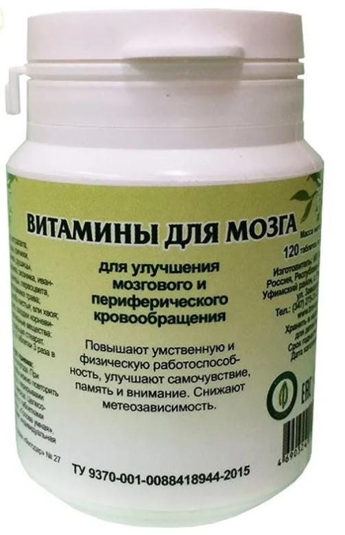 Витамины для мозга, 120 таблеток