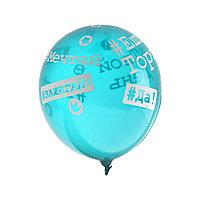 """Воздушные шарики с рисунком Хэштэги """"ВЕСЁЛАЯ ЗАТЕЯ 1111-092"""", (10*5 шт. в пакете"""