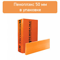 Пеноплекс 5 (4,85 кв) 7 штук