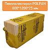 Пенополистирол POLPAN, теплоизоляционные плиты, 600*1200*25 мм