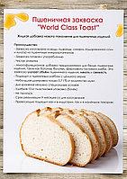 Функциональная добавка, Улучшитель пшеничный World Class Improver. Sonnеveld. 10кг.