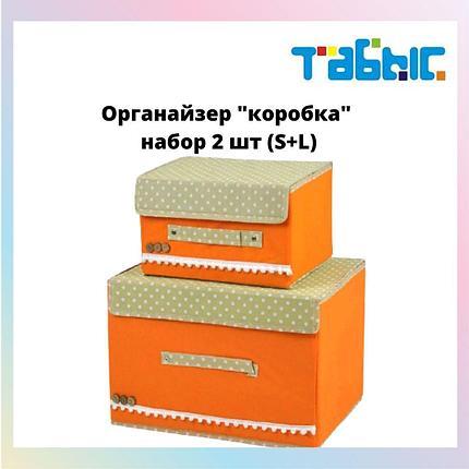 Органайзер коробка, набор 2 шт (S+L) оранжевый в горошек, фото 2