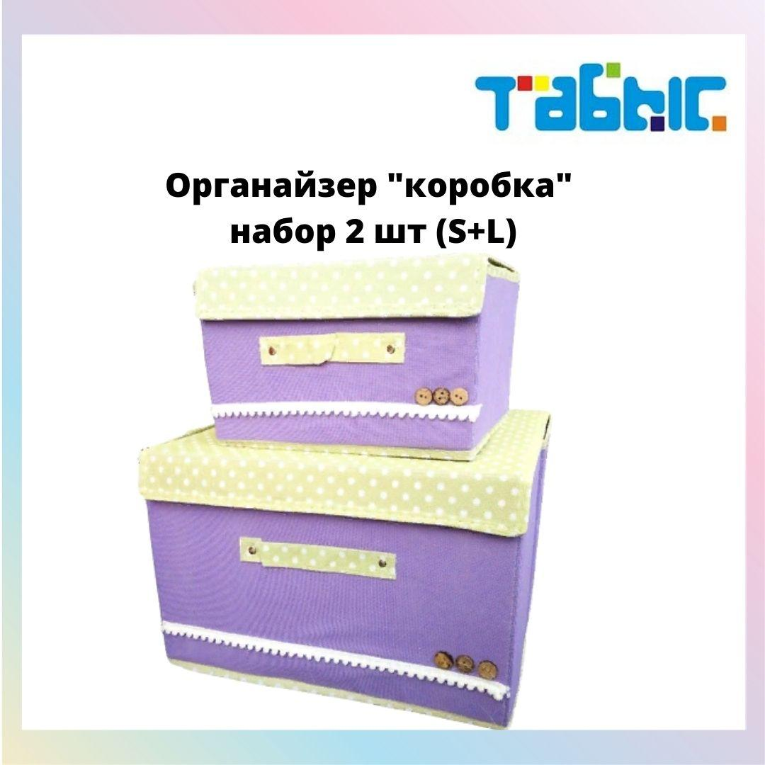 Органайзер коробка, набор 2 шт (S+L) фиолетовый в горошек