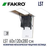 Чердачная металлическая лестница ножничного типа FAKRO LST 60*120*280 Факро т.8-707-570-5151