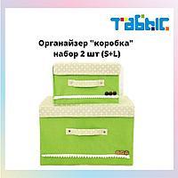 Органайзер коробка, набор 2 шт (S+L) зелёный в горошек