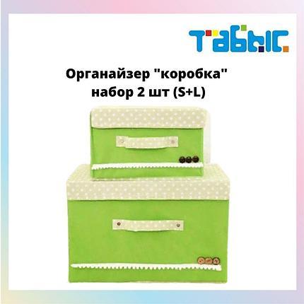 Органайзер коробка, набор 2 шт (S+L) зелёный в горошек, фото 2