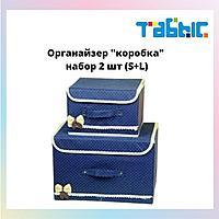 Органайзер коробка, набор 2 шт (S+L) голубой в горошек