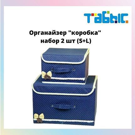 Органайзер коробка, набор 2 шт (S+L) голубой в горошек, фото 2