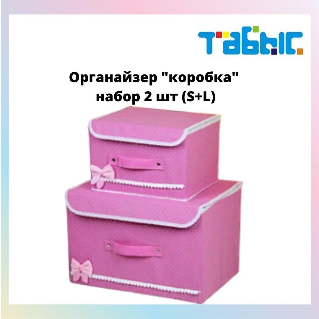 Органайзер коробка, набор 2 шт (S+L) розовый в горошек