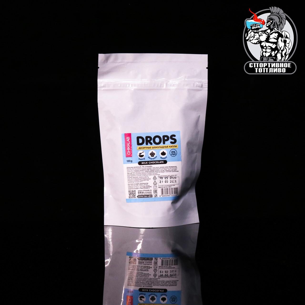 Chikalab - Drops шоколадные капли 150гр