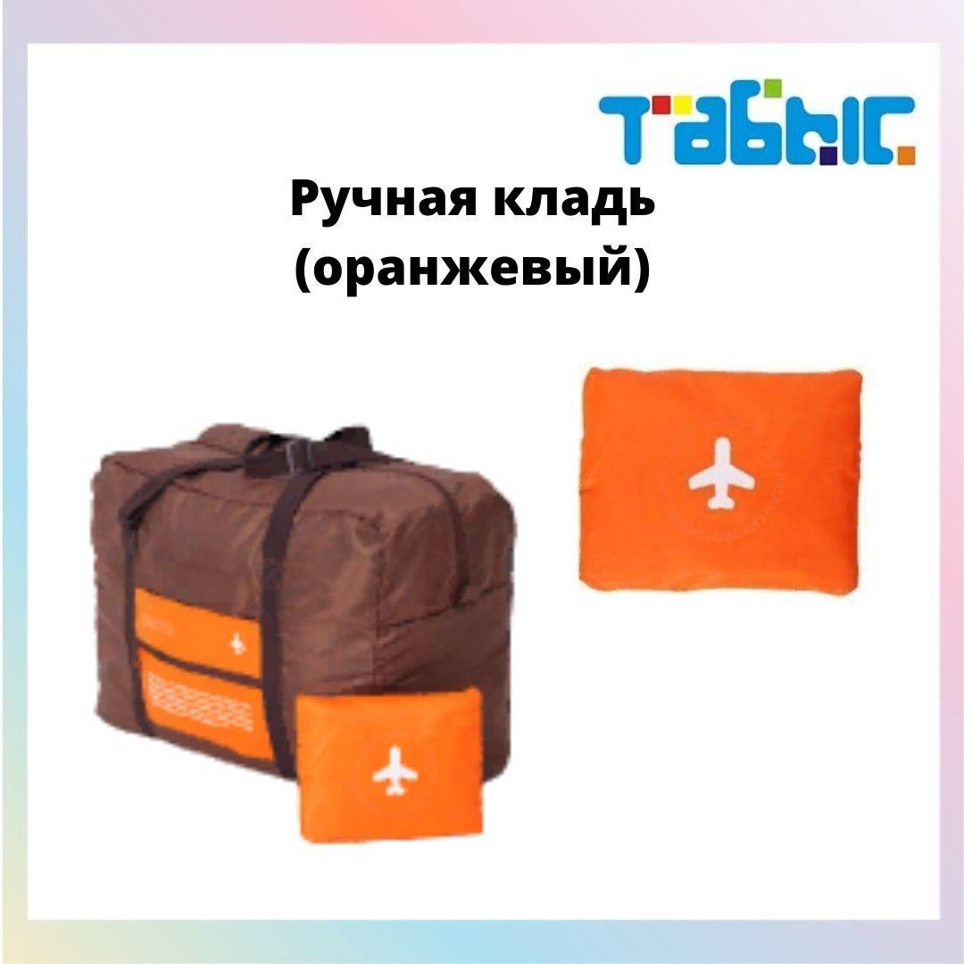 Органайзер для путешествий (ручная кладь) оранжевый цвет