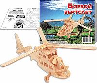 Боевой вертолет (серия П)