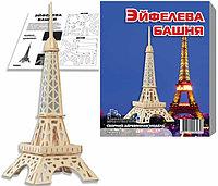 Эйфелева башня (мал.)