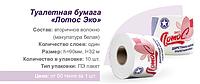 Туалетная бумага Лотос Эко